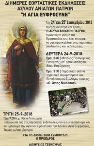 ΑΓ.ΕΥΦΡΟΣΥΝΗ 2018